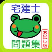 【宅建】 権利関係編 ~借地借家法~ お試し版 最速簿記 1.0.0