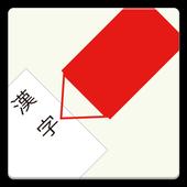 漢字ドリル2 2.0.0