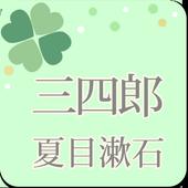夏目漱石「三四郎」-虹色文庫 1.0
