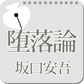 坂口安吾「堕落論」-虹色文庫 1.0