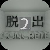 脱出ゲーム CONCRETE2 【暗号謎解き 】 1.1