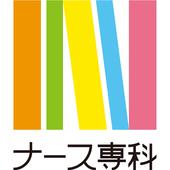 月刊「ナース専科」 1.1.0