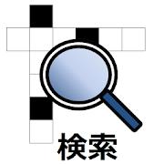 ナンクロ・クロスワード ワード検索 0.1