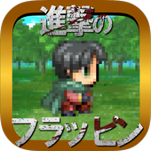 Attack on Flappin 2.1.1