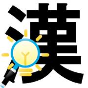 漢字間違い探し 1.2