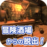 脱出ゲーム 冒険酒場からの脱出! 1.0.2