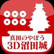 真田のやぼう 3D沼田城 2.4.6