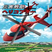 災害救助ヘリコプター 3