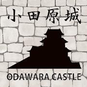 小田原城展示ガイド 3.0.0