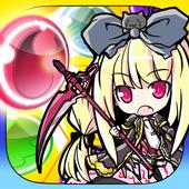 パズルウィッチーズ フルボイス魔法少女たちのパズル対戦ゲーム 1.1.34
