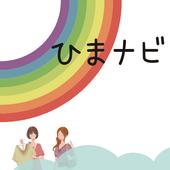 ひまナビ 1.2