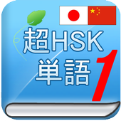 HSK単語 中国語 HSK 150単語 完全無料 1.3