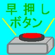 早押しボタン 1.0