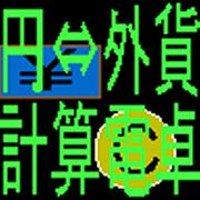 円⇔外貨変換用簡易電卓 1.6