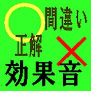 正解or間違い効果音 1.1