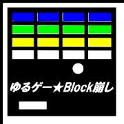 ゆるゲー★Block崩し 1.23