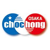 朝青大阪App