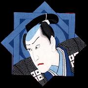 浮世絵 江戸のデザイン 1.0