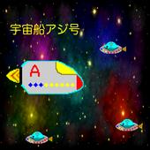 宇宙船アジ号 1.0