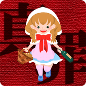 RED of HOOD GIRL 1.6