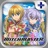 パチスロ ウィッチマスター スロプラアプリ 1.1.0