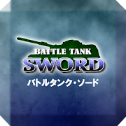 Battle Tank SWORD 1.1.9.2