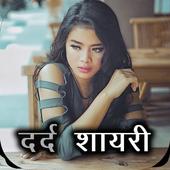Bewafa Dard Shayari 1.0