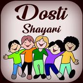 Dosti Shayari 1.0