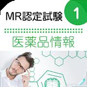 MR認定試験問題集 医薬品情報 1.1