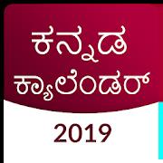 Kannada Calendar 2018 1.1