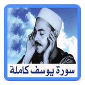 سورة يوسف للشيخ محمد رفعت 1.1