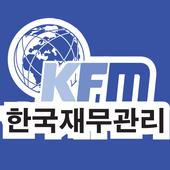 한국재무관리 1.0.2