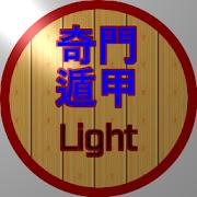 奇門遁甲 (Light) 1.6.0