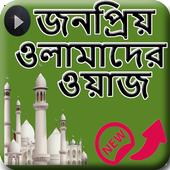 বাংলা ওয়াজ - Bangla Waz 1.0