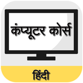 Computer Basic Course In Hindi 2.0