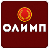 Ставки Олимп 1.0