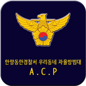 우리동네자율방범대(A.C.P) 1.6.8