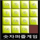 추억의 숫자퍼즐게임