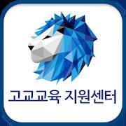 한양대 고교교육 지원 모바일센터 1.0.2