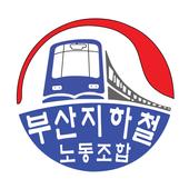 부산지하철노동조합 1.0