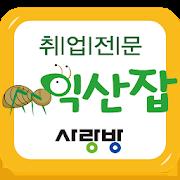 익산취업전문-익산잡 2.0