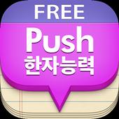 푸시 한자 단어장 - Free 1.0.3