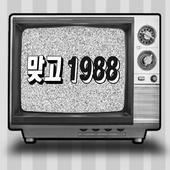 맞고 1988 - 응답하라 쌍팔년도 고스톱 1.0.6