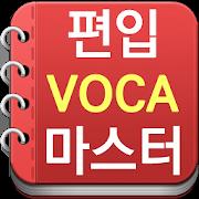 편입영어 보카마스터 3