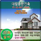누수탐지 하수구 변기 화장실 공사 대림종합건축 강북