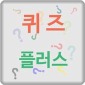 퀴즈 플러스 1.3
