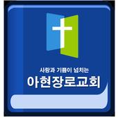 아현장로교회 1.143