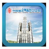 여의도순복음안산교회 1.156