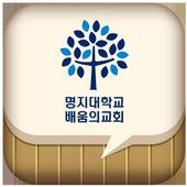 명지대학교배움의교회 1.147