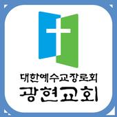 광현교회 1.129